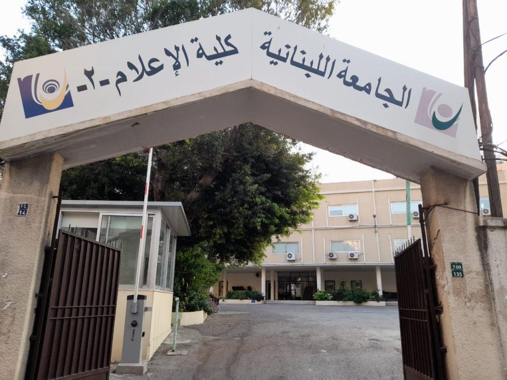 الجامعة-اللبنانية_كليّة-الإعلام